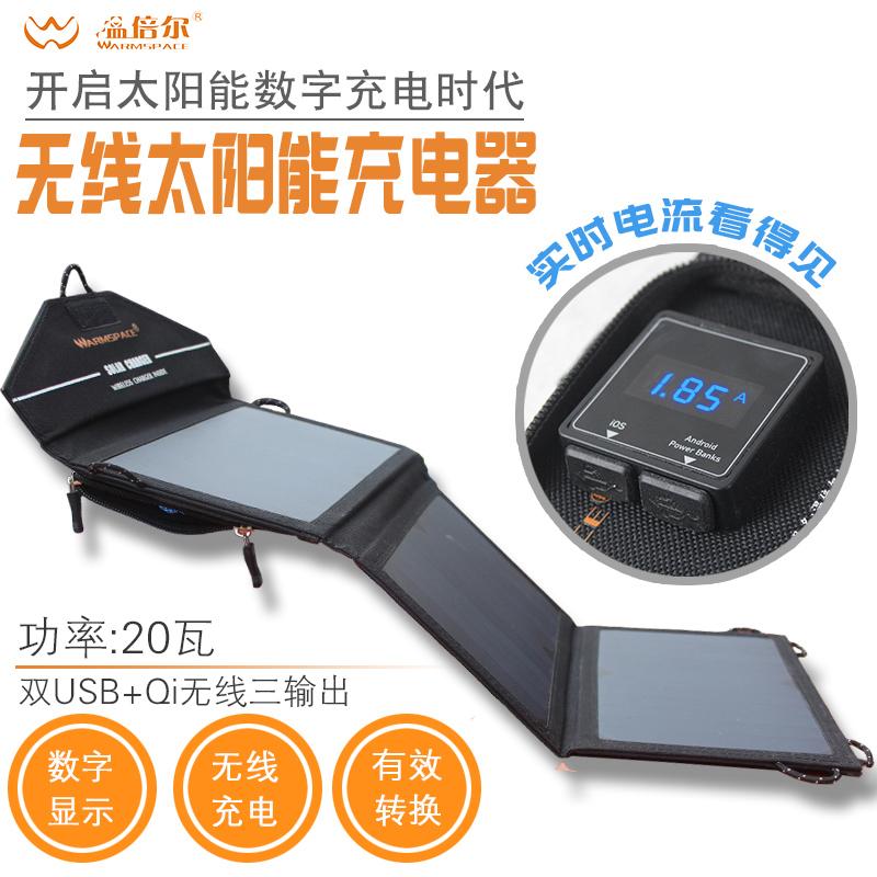 太阳能QI充电宝折叠20W双向无线快充器创意超薄通用移动电源数显A图片