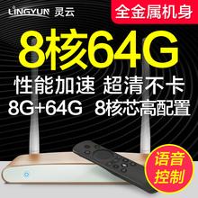 H8K高清T2八核网络电视机顶盒无线wifi高清安卓电视盒子 灵云