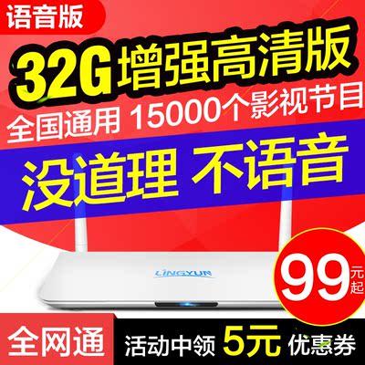 灵云Q7网络电视机顶盒wifi无线高清家用全网通破解版安卓电视盒子