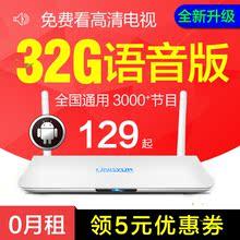 灵云 Q7 网络电视机顶盒wifi无线高清家用全网通16G安卓电视盒子