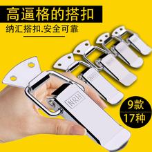 纳汇304不锈钢搭扣工具箱锁扣老式门卡扣固定家用柜子门锁具 NRH