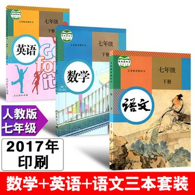 2018春新版七年级下册语文数学英语书课本教材共3本义务教育课程标准教科书七年级下册语数英人教版