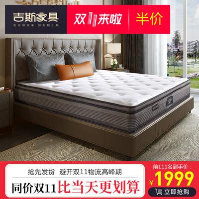 吉斯床垫席梦思1.5m1.8m床双人软硬适中天然椰棕中凹一体弹簧床垫