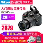 Nikon/尼康D3400套机18-55镜头单反相机入门级高清数码旅游照相机