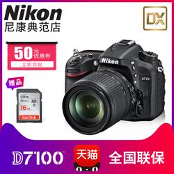 Nikon/尼康D7100单反相机(18-105mm)镜头套机 专业单反数码照相机