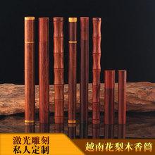 香道具 越南花梨木香桶红木沉香线香香管木质家用檀香卧香筒装