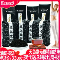 Buy 1 get 3 black oolong tea oil cut black oolong tea strong flavor 2018 new tea authentic New Year's goods