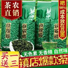 买1送3安溪铁观音2018年新茶春茶浓香型乌龙茶散装袋装茶叶