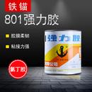 上海新光铁锚801强力胶水木材金属塑料皮革橡胶多用途氯丁胶粘剂