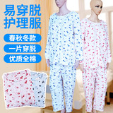 Men and women cotton easy to wear off the sick clothes, nursing clothes, nursing clothes, bed, elderly fracture patients, pregnant women, pajamas