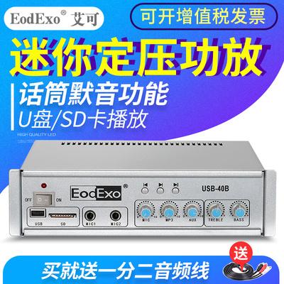 EodExo USB-40B公共广播定压功放机40W扩音迷你蓝牙背景音乐功放