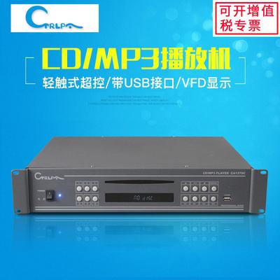 CTRLPA CA1376C公共广播系统CD/MP3播放机USB播放器背景音乐系统是什么牌子