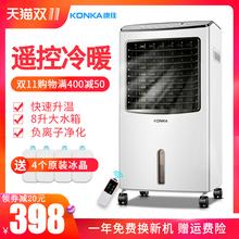 康佳空调扇冷暖两用冷热小空调制冷宿舍暖风机家用冷暖风扇暖气扇
