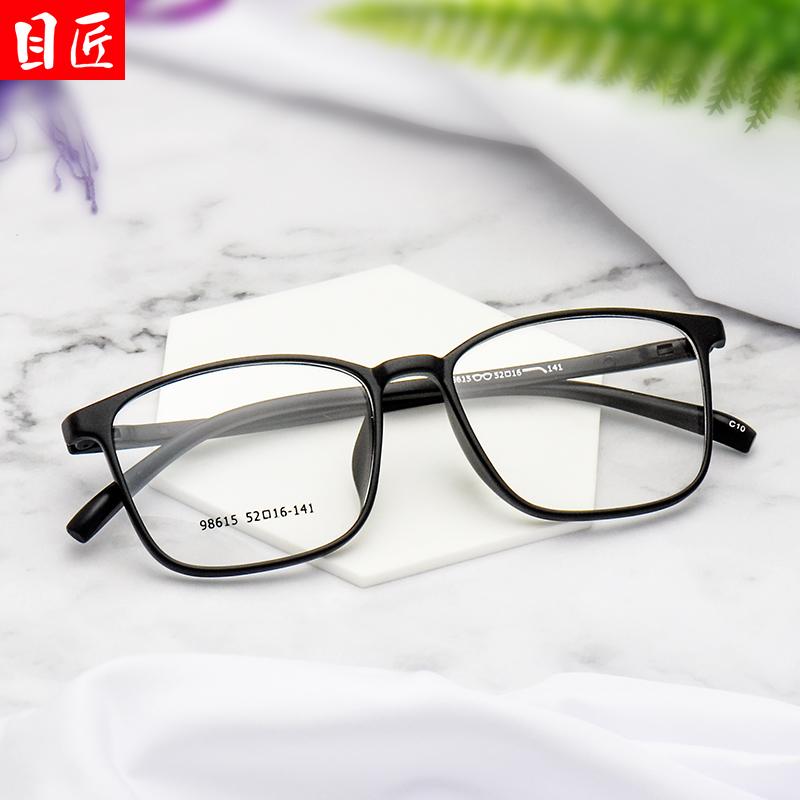 目匠98615防蓝光眼镜