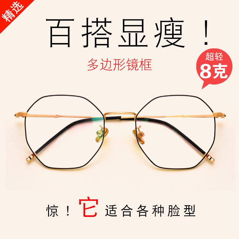 近视眼镜女有度数网红款多边形眼镜框韩版潮复古原宿风ulzzang