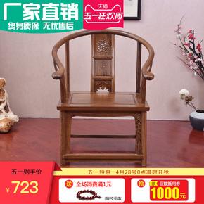 实木鸡翅红木新中式官帽椅仿古皇宫休闲太师禅椅茶椅子小餐椅圈椅