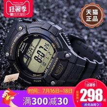 卡西欧手表男学生运动电子表光能casio太阳能手表防水W-S220-9A