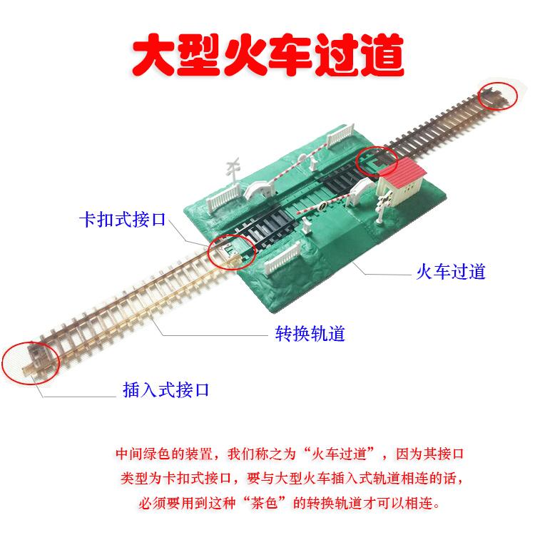 大型仿真电动玩具轨道火车模型系列通用轨道配件 十字轨道