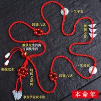 红绳腰链女