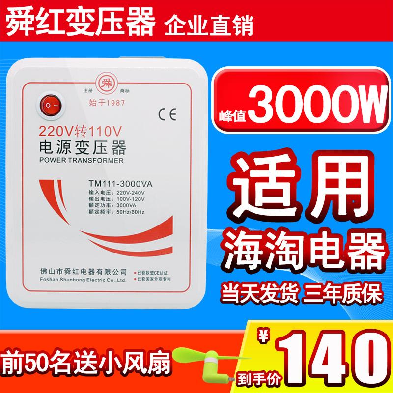 舜红变压器3000w