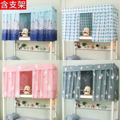 带支架大学生格子床帘宿舍女寝室上铺下铺一套窗帘遮光布粉色帘子十大品牌