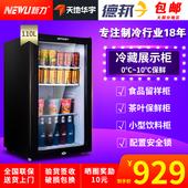 110小型冷藏展示柜茶叶柜保鲜柜饮料柜食品留样柜 新力 Newli