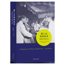 爵士乐如何思考: 无限的即兴演奏艺术 美国艺术与科学院院士保罗·伯利纳历时15年写就爵士乐研究里程碑著作