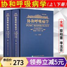 协和呼吸病学精装 中国协和医科大学出版社 新版本呼吸内科医师参考工具书 包邮 版上下2册第二版第2版 正版 呼吸内科学参考工具书