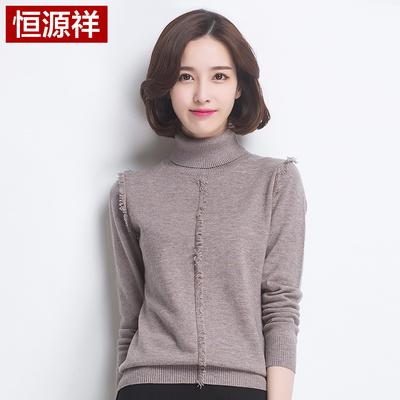 恒源祥女装纯羊毛毛衣高领翻领针织长袖套头2018秋季新款时尚上衣