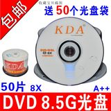 8.5G disc DVD+R large capacity 8.5G burning disc 8G burning disc 8.5G disc disc D9 disc DL blank disc 8.5 blank disc disc large capacity DVD disc 50