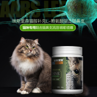 埃斯里森赖氨酸猫胺预防猫鼻支打喷嚏猫流眼泪感冒幼猫咿氨300g