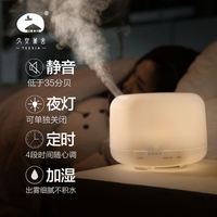 Non-printing ultrasonic aromatherapy machine bedroom fragrance lamp essential oil lamp aromatherapy humidifier incense burner