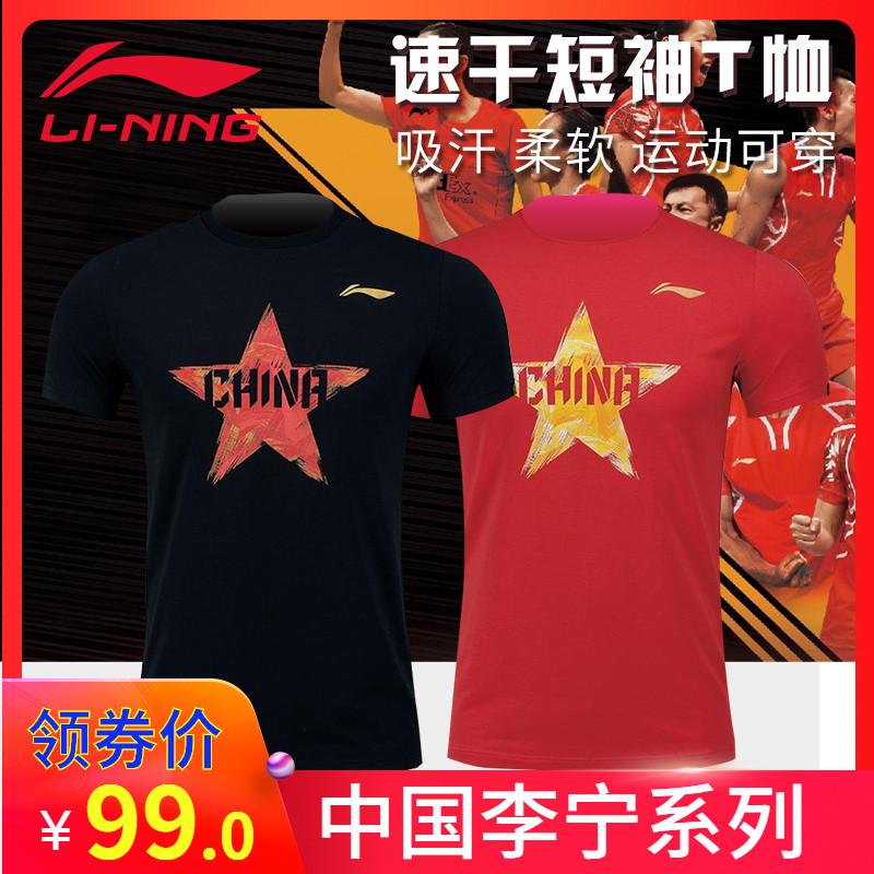 中国李宁羽毛球短袖T恤夏季透气文化衫上衣情侣装短袖运动服男女