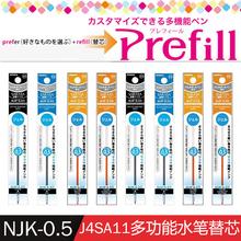 日本ZEBRA斑马NJK-0.5彩色水笔芯多功能?#34892;?#31508;替芯0.5mm多色笔替换芯适用于J4SA11