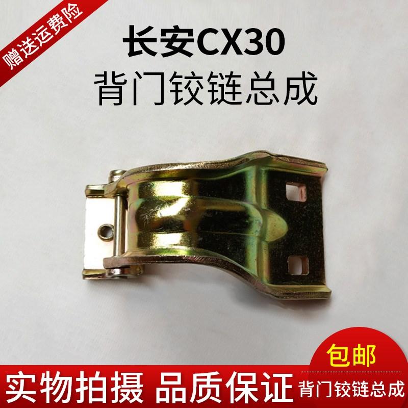 CX30背门铰链总成(两厢) 尾门合页后门合页后门铰链 原厂正品