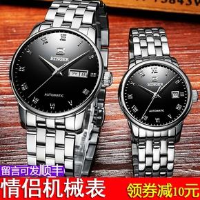 正品宾格手表复古手表男士全自动机械表防水情侣表一对表女士手表