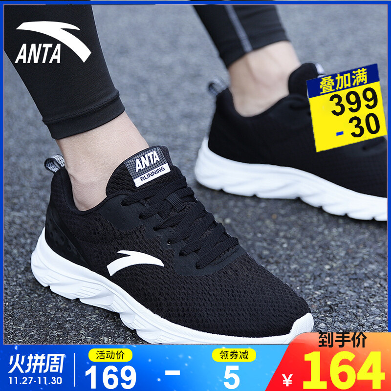 安踏男鞋运动鞋男秋冬官网旗舰黑色网面休闲鞋男士跑鞋名牌跑步鞋