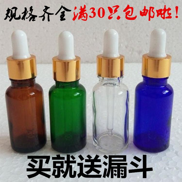 包邮10/20/30ml/50毫升茶色透明玻璃精油空瓶子分装瓶胶头滴管瓶