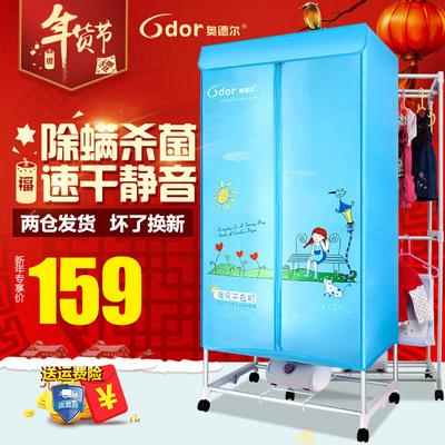 奥德尔HF-F7方形双层暖风干衣机 家用灭菌烘衣机 衣服除湿烘干机