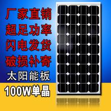 全新足功率A级100W单晶太阳能板太阳能电池板发电板直充12V家用
