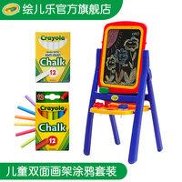 绘儿乐crayola儿童磁性画板写字板小学生支架式画架双面折叠画板