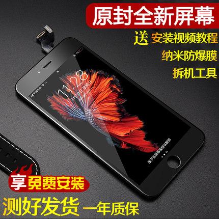 画尚原装苹果iPhone6屏幕总成6plus/6sp/7代7p内外显示屏手机维修