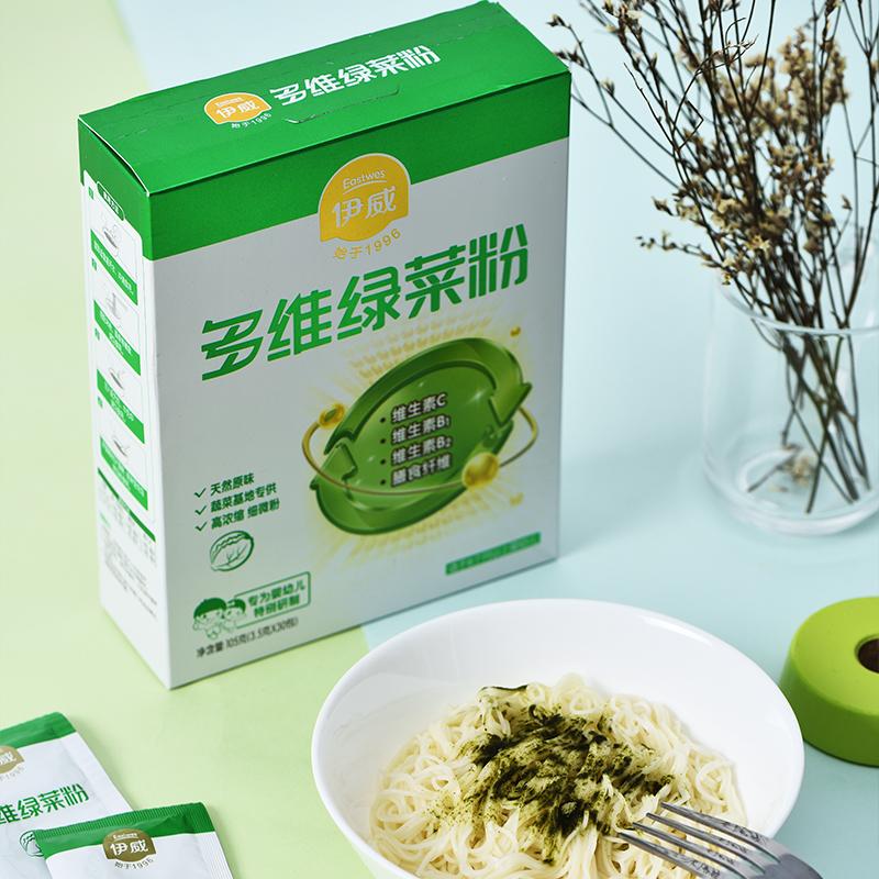 伊威辅食婴儿全机能肝粉绿色蔬菜粉婴幼儿辅食牛肉粉红色蔬菜粉
