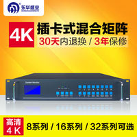 Network video hybrid matrix hdmi HD digital switching processor 4 in 8 out 16/32 4K matrix host