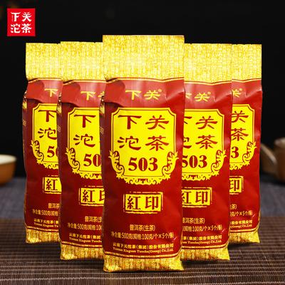 【5条组合】 下关沱茶 普洱茶 生茶 2017年 红印503沱茶 2.5kg