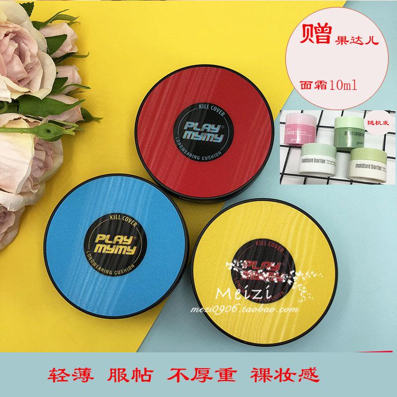 18年夏日限量Clio/珂莱欧版磁带唱片控油气垫bb轻薄裸妆气垫