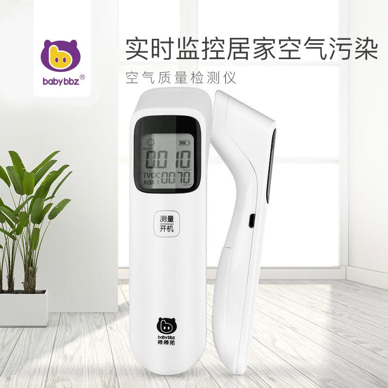 babybbz/棒棒猪甲醛检测仪专业家用型新房测量室内空气质量检测仪