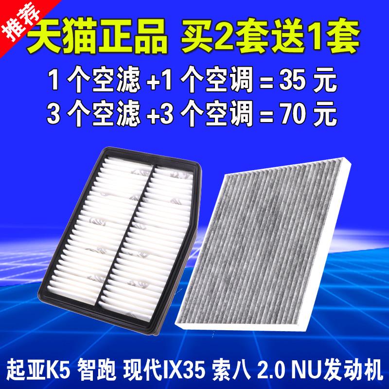 適用于起亞K5智跑現代ix35索納塔八索8代空調空氣濾芯2.0專用空濾