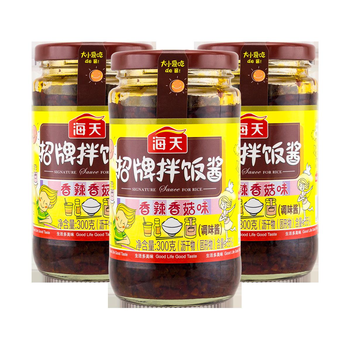 海天招牌拌饭酱300g*3瓶组合香辣香菇调味酱下饭拌面酱新货 包邮