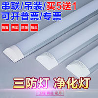 Led three anti-light purification lamp strip fluorescent lamp waterproof ultra-thin integrated office support lamp 1.2 m non-t5t8